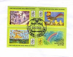 O5570-72 - URSS 1988 - N°5570 à 72 (YT) - Série De 3 Timbres + 1 Vignette Se Tenant Avec Empreinte 'PREMIER JOUR' - Machine Stamps (ATM)