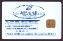 UKRAINE, 1995. DNEPROPETROVSK. AVAL-BANK. Cat. - Nr. DN3-02. 660 Units - Ukraine