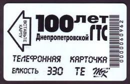 UKRAINE, 1996. DNEPROPETROVSK. 100 YEARS Of GTS. AVAL-BANK. Cat. - Nr. DN9-04. 330 Units - Ukraine