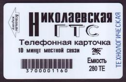 UKRAINE, 1996. NIKOLAEV. TECHNOLOGY PHONECARD. Overprint On The First Card Nr. M1 - Ukraine