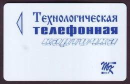 UKRAINE, 1995. DNEPROPETROVSK. TECHNOLOGY PHONECARD. AVAL-BANK. Chip Kvazar-Micro - Ukraine