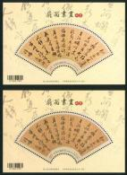 2016 Painting And Calligraphy On The Fan Stamp S/s  Unusual  Poetry Fan-shape Bamboo - Other