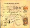 1907, Parcel Order From MOSKOV - 1857-1916 Empire