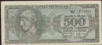 Greece 500 Million Drachmai Pick 132a XF - Greece