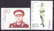 China 1992 Yvert 3145/46, 100th Ann. Birth Of Liu Bocheng, MNH - 1949 - ... République Populaire