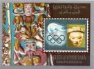 State Of Upperyafa MNH Olympic Games, Masks SS - Zomer 1968: Mexico-City