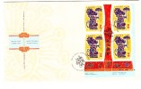 2008 Canada Year Of The Rat 52c Plate Block First Day Cover - First Day Covers