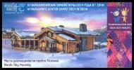 RUSSIA 2014 ENTIER POSTCARD B 095/5 Mint SOCHI CAUCASUS 2014 OLYMPIC GAMES PARALYMPIC BLASON MASCOT NORDIC SKI SKIING - Winter 2014: Sochi