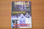 Russia Russland Magazine 1997 Nr. 6 Special Force - Revistas & Periódicos