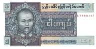 Burma - Pick 57 - 5 Kyats 1973 - Unc - Myanmar