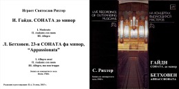 Haydn, Sonata, In C Major. Beethoven, Appassionata. Sviatoslav Richter Plays, Recording In A Concert Hall, 1960 - Music & Instruments