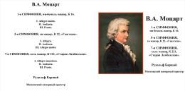 W. A. Mozart. Symphonies 1, 5, 7. Moscow Chamber Orchestra, Rudolf Barshai. - Klassik