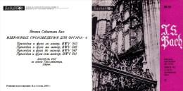 J.S. Bach. Selected Works For Organ. Lionel Rogg Spielt Die Grossmunsterorgel In Zurich - 4 - Music & Instruments