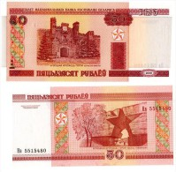 Belarus - 50 Rubles 2000 (2010) (UNC) - Belarus