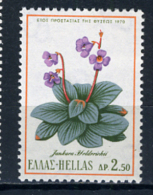 1970 - GRECIA  - Catg. Mi.  1050 - NH - (CAT20151182265) - Greece