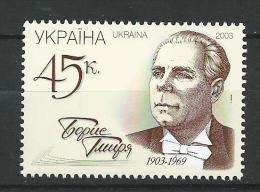 Ukraine 2003 Mi - 594.The 100th Anniversary Of The Birth Of Boris Gmirya.MNH - Ukraine