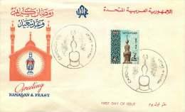 1965  Ramadan  FDC - Egypt