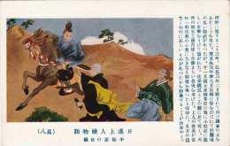 SAMUREI - Japanische Alte Künstlerkarte - Japan