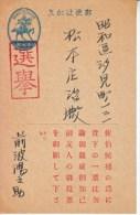 Japan  PC 43    (o) - 1926-89 Emperor Hirohito (Showa Era)