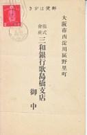 Korea Japan  POST CARD  3-30-1940  (o)  CHONGCHING - Korea (...-1945)