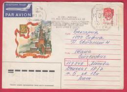 198337 / 25.2.1991 MOSCOW  - 000 Kop.  - TRADE REPRESENTATIVE OF BULGARIA  , Machine Stamps (ATM),  Russia Russie - Machine Stamps (ATM)