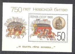 Russie; Yvert BF N° 213; Bataille De La Neva - 1923-1991 URSS