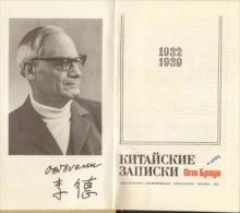 Otto Braun. Chinese Notes 1932 - 1939. In Russian. War Of Nezavisimot. - Libri