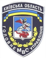 Ecusson / Patch. Ukraine. ( Former USSR ). Police. Militia. ( Issue Before 2005)  Headquarters - Police
