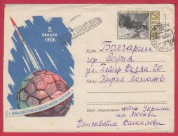 197969 / 1960 - 40 Kop. - SPACE  Luna Programme In 1959 ,  Armenia Art Isaac Ilyich Levitan - MARCH , Russia Russie - 1923-1991 USSR