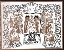 2013 Belarus / Weissrussland - St. Kirill And Methody - Cyrilic Alfabet Creators - MS With Gold Imprint - Paper MNH** - Bielorussia