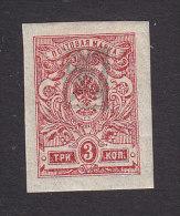 Armenia, Scott #32, Mint Hinged, Russian Stamp Overprinted, Issued 1919 - Armenia