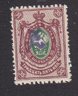 Armenia, Scott #72, Mint Hinged, Russian Stamp Overprinted, Issued 1919 - Armenia