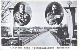 Japan    Post Card  GENERALS     MINT - Japan