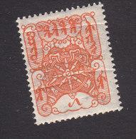 Tanu Tuva, Scott #3, Mint Hinged, Wheel Of Truth, Issued 1926 - Tuva