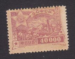 Transcaucasian Federated Republic, Scott #14, Mint Hinged, Oil Fields, Issued 1923