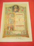 Souvenir De 1ére Communion /Eglise De Chevry En Sereine/ Alphonsine LIARD/Chromo Doré /Bouasse/1886   DIP93 - Religion & Esotericism