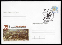 Ukraine 2014. Сover. 25th Anniv. Of War In Afghanistan, Canc.in Lutsk, Volyn Region - Ukraine