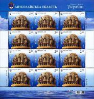 Ukraine 2014 Mih. 1433 Nikolaev. Monument To Shipbuilders (M/S) MNH ** - Ukraine