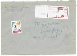 Yugoslavia,Macedonia,Kumanovo.Registered Post Label.Red Cross - 1945-1992 République Fédérative Populaire De Yougoslavie