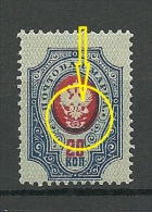 RUSSLAND RUSSIA 1911/12 Michel 72 + PRINTING ERROR Swifted Red Print MNH - 1857-1916 Empire
