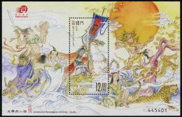 MACAU 2015 - Literature Chinoise, Jiu Ge - BF Neufs // Mnh - 1999-... Chinese Admnistrative Region