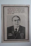 FUNERAL POSTER - BREZHNEV - USSR COMMUNIST LEADER DEATH 1982 - Documents Historiques