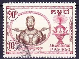 CAMBODGE 1958 YT N° 74 Obl. - Cambodge