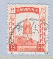 Manchukuo 47   (o) - 1932-45 Manchuria (Manchukuo)