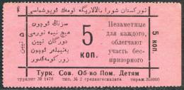 Soviet Russia Russland Russie TURKESTAN 1920's CHILDREN AID Help Charity Fiscal Revenue Tax Gebührenmarke 5 Kop. VARIETY - 1923-1991 USSR
