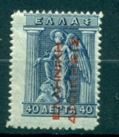 GREECE, HELLENIC ADMINISTRASION, RED OVERPRINT UP, 40 LEPTA ENGRAVED, HELLAS 276 MNH - Greece