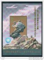Bloc De China Chine : PJZ-2** Les 22 Conférences De L'UPU SG MS3935 - 1949 - ... People's Republic