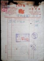 CHINA CHINE CINA MANDSCHUREI (MANDSCHUKUO) HARBIN DOCUMENT WITH REVENUE STAMP (FISCAL) - 1932-45 Manchuria (Manchukuo)