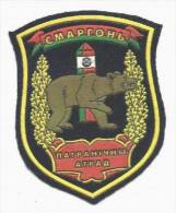 Ecusson / Patch. Belarus. Army. Frontier Troops.  Smorgon. Bear - Police
