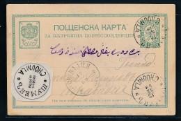 Bulgarien -Ganzsache     (be2130  ) Siehe Scan - Entiers Postaux